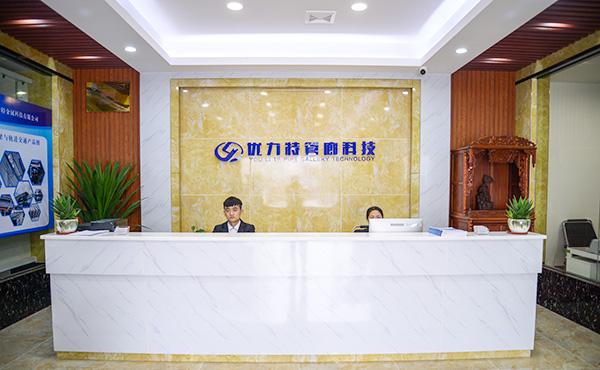 广东优德赢vwin平台德赢app ios科技有限公司
